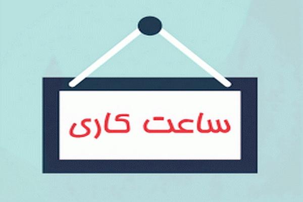 ساعات کاری کلیه پاساژها و بازارچههای  و مراکز تجاری شهرستان مهاباد اعلام شد