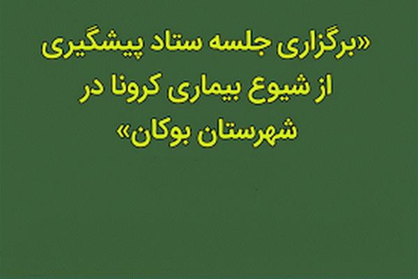 ستاد پیشگیری از کرونا ،شهرستان بوکان به دلیل اعلام وضعیت شهرستان اطلاعیه منتشر کرد