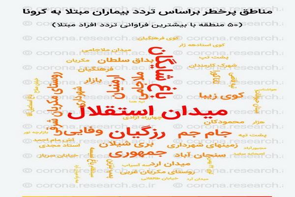 شهرستان مهاباد جزء سه شهر پر خطر مبتلایان به کرونا ویروس آذربایجان غربی است