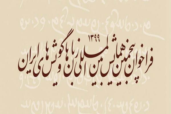 فراخوان پنجمین همایش بین المللی زبان ها و گویش های ایران منتشر شد