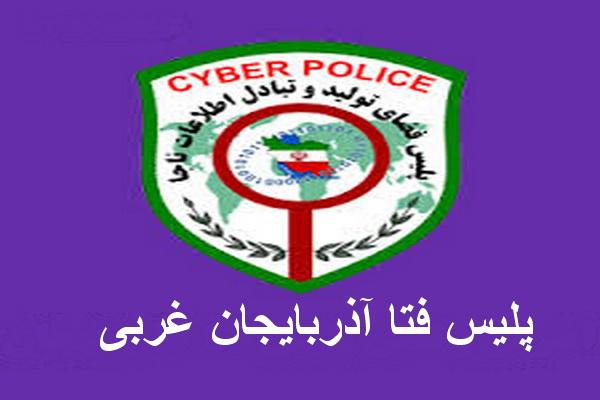 پلیس فتا آذربایجان غربی در خصوص پرداخت زکات فطریه از طریق فضای مجازی هشدار داد