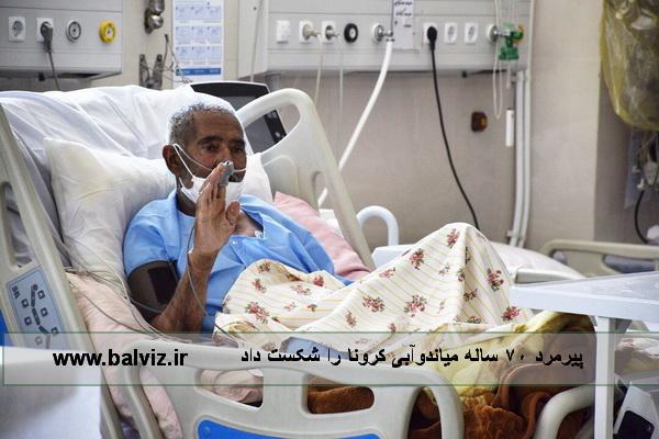 پیرمرد ۷۰ ساله میاندوآبی کرونا را شکست داد