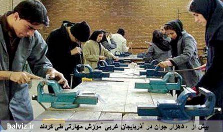 بیش از 50هزار جوان در آذربایجان غربی آموزش مهارتی طی کردند