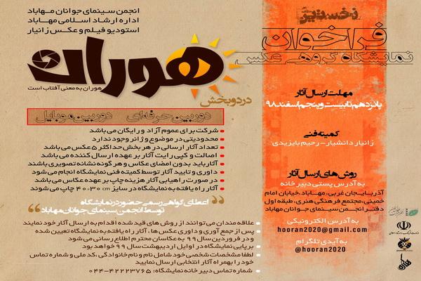 """ویروس کرونا ، نمایشگاه عکس عمومی """" هوران """" مهاباد را مجازی کرد"""