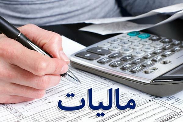 بخشودگی ۸۰ درصدی جرایم مالیاتی تا آخر خرداد