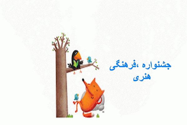 جشنواره فرهنگی و هنری کودکان برتردر شهرستان سردشت برگزار می شود