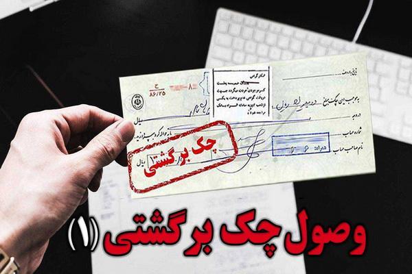 تمام چک های برگشتی شهرداری مهاباد رفع سوء اثر شد
