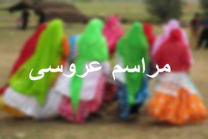 مردم از برگزاری مراسم عروسی خوداری کنند