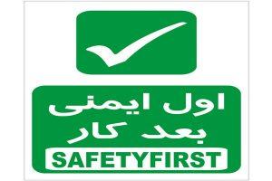 هشدار ایمنی ، سازمان آتش نشانی و خدمات ایمنی مهاباد در خصوص را ه اندازی وسایل سرمایشی