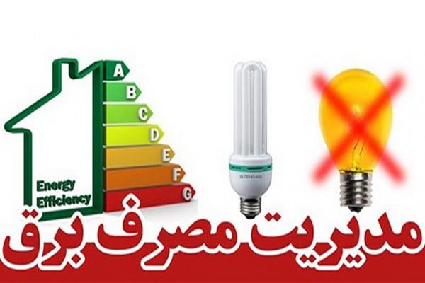 مشارکت مشترکین در مدیریت مصرف برق در آذربایجان غربی افزایش یافت