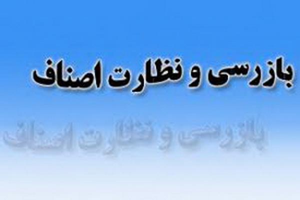 بیش از ۱۵۰۰ بازرسی از واحدهای صنفی شهرستان مهاباد