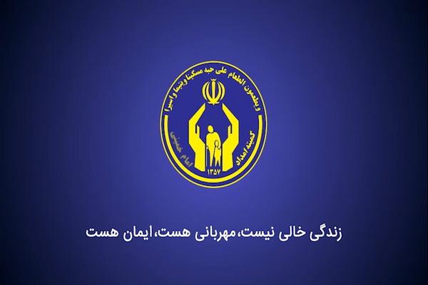 بیش از 180هزار نفر مددجو تحت حمایت کمیته امداد امام خمینی آذربایجان غربی هستند