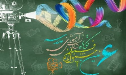 فراخوان ارسال آثار به ششمین دوره جشنواره فیلم کوتاه دانش آموزی «مدرسه»