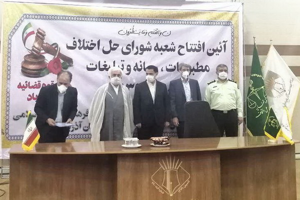 شعبه شورای حل اختلاف مطبوعات، رسانه و تبلیغات در ارومیه افتتاح شد