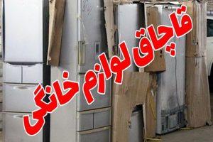 لوازم خانگی قاچاق در مهاباد کشف و ضبط شد