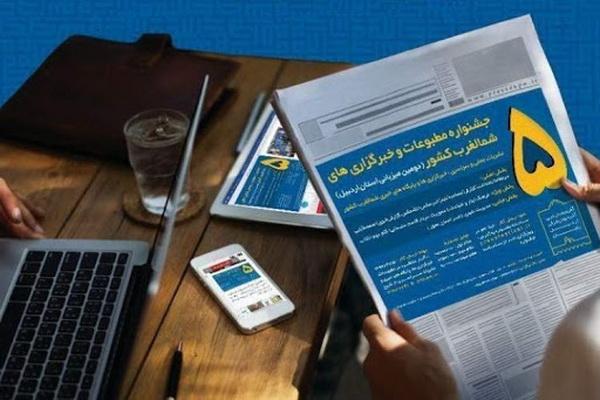 مهلت ارسال آثار به پنجمین جشنواره مطبوعات و خبرگزاریهای شمالغرب کشور تمدید شد