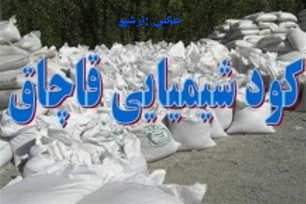 کودهای شیمایی غیر مجاز در مهاباد کشف شد