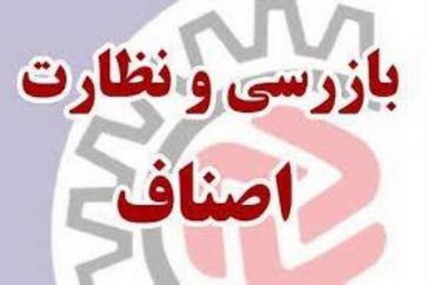 بیش از 3هزار بازرسی اصناف در سه ماهه اول سال جاری در مهاباد انجام گرفت