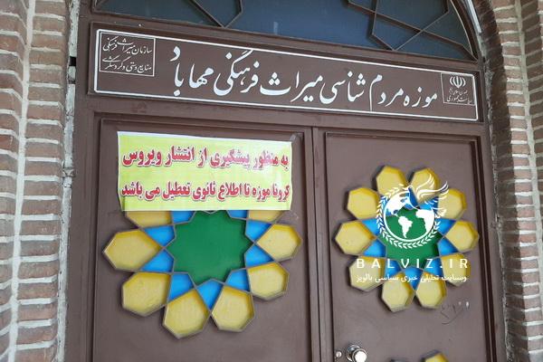 موزه مردم شناسی مهاباد، به مدت یک هفته تعطیل شد