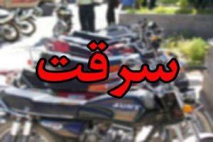 سارقان موتورسیکلت در مهاباد دستگیر شدند