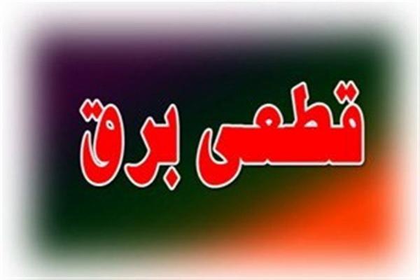 گلایه شهروندان مهابادی از قطعی برق بدون اطلاع قبلی