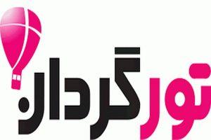بیش از 20تورگردان غیر مجاز در ارومیه شناسایی شدند