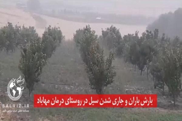 جاری شدن سیل در روستای های محور مهاباد-بوکان