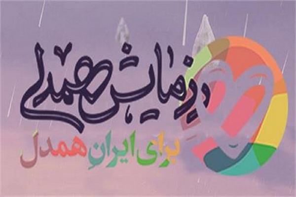 مرحله دوم رزمایش «ایران همدل» برگزار می شود