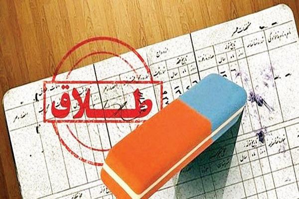 طلاق در آذربایجانغربی ۴۶ درصد کاهش یافت