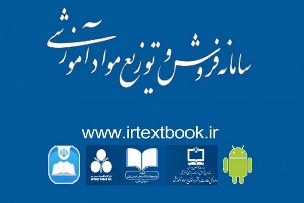 تغییر تقویم زمانی سفارش و توزیع کتاب های درسی سال تحصیلی 1400-1399