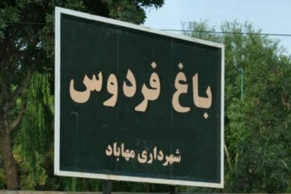 آرامستان باغ فردوس مهاباد روز عید قربان مسدود می شود