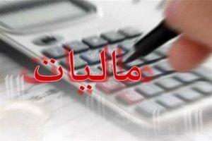 سامانه پروفایل اقتصادی مودیان مالیاتی راه اندازی می شود