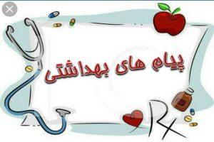 ستاد مقابله با کرونا ویروس شهرستان مهاباد به مناسبت عید قربان پیام بهداشتی صادر کرد