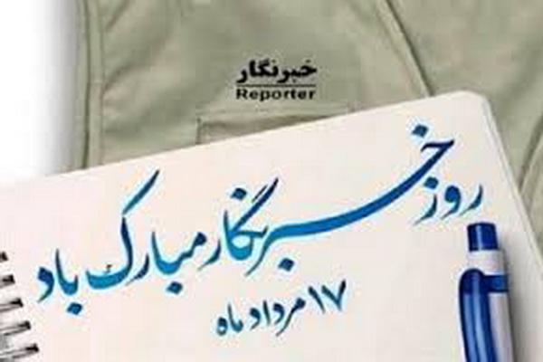 پیام تبریک فرماندار ویژه شهرستان مهاباد به مناسبت روز خبرنگار
