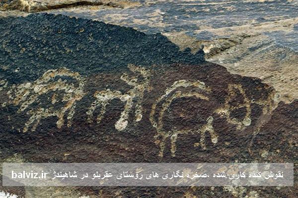 نقوش کنده کاری شده ،صخره نگاری های روستای عقربلو در شاهیندژ