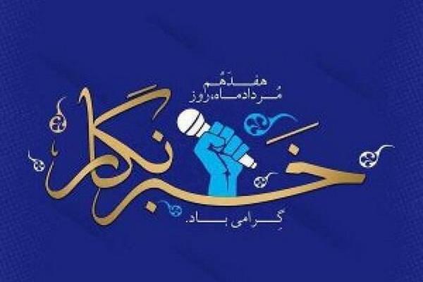 پیام تبریک رئیس اداره فرهنگ و ارشاد اسلامی مهاباد به مناسبت روز خبر نگار