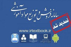 تمدید مهلت ثبت سفارش کتابهای درسی تا 31 مرداد