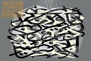 راهیابی اثر هنرمند سقزی به دوسالانه جهانی پوستر مکزیک 2020