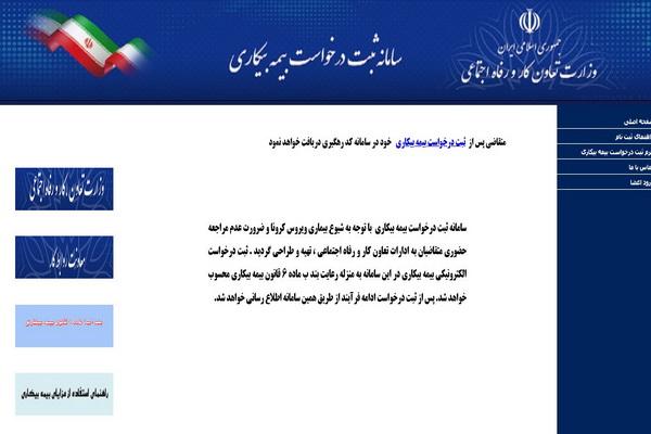 سامانه آنلاین ثبت نام بیمه بیکاری در آذربایجان غربی راه اندازی شده است