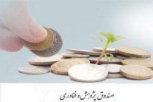 صندوق پژوهش و فناوری در آذربایجان غربی راه اندازی می شود