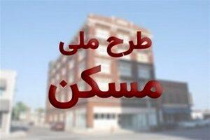 بیش از 6 هزار واحد مسکن ملی در هفته دولت در آذربایجان غربی کلنگ زنی می شود