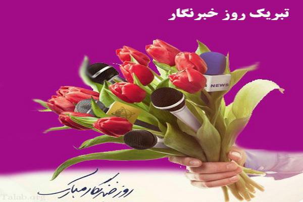 پیام تبریک شهردار مهاباد به مناسبت روز خبرنگار