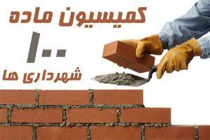 بررسی راهکارهای ارتقا عملکرد کمیسیون ماده ۱۰۰ شهرداری در کمیسیون عمران مجلس