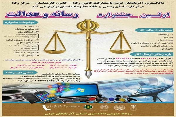 برگزاری نخستین جشنواره «رسانه و عدالت» در آذربایجان غربی
