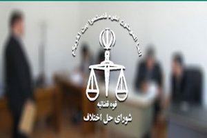 بیش از 3 هزار پرونده توسط شورای حل اختلاف ارومیه منجر به صلح شد