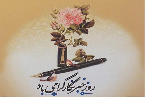 پیام استاندار آذربایجان غربی بمناسبت فرا رسیدن روز خبرنگار