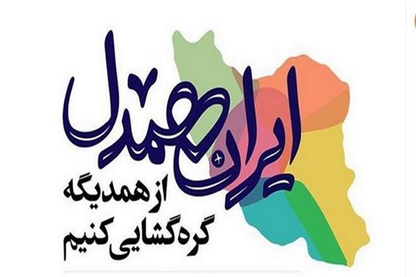 اجرای طرح ایران همدل در بین بیش از ۲۵٠٠خانوار آسیب پذیر از کرونا در آذربایجان غربی