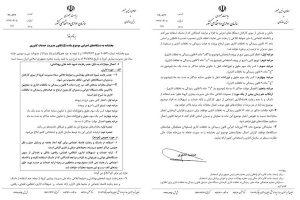 بخشنامه اعمال مجازات به دلیل عدم رعایت شیوه نامه های بهداشتی ابلاغ شد