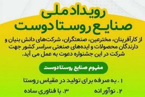 طرح رویداد ملی صنایع روستا دوست اجرا میشود