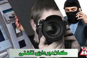 کلاهبرداران میلیاردی در مهاباد دستگیر شدند